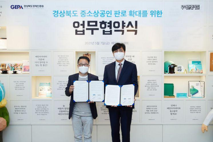 우아한형제들, 경북 소상공인에 장사 노하우 전수…홍보·판로 지원