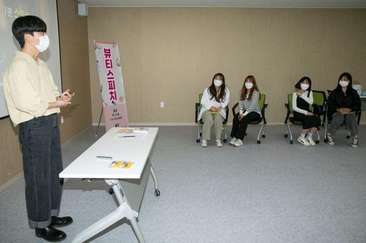 광주대 '취업 자신감 UP' 맞춤형 뷰티스피치 호응