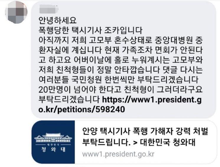 9일 온라인커뮤니티 보배드림에 지난 5일 서울 시내 도로 한복판에서 발생한 폭행사건 피해자 택시 기사의 조카라 밝힌 이가 국민청원에 동참해줄 것을 요청한 글을 캡처한 사진이 올라왔다. [사진=보배드림 캡처]
