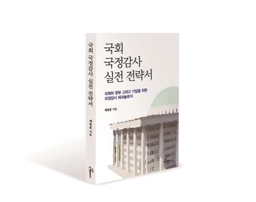 [이 책]국정감사 '꿀팁' 농축..보좌진 필독서 '국회 국정감사 실전 전략서'
