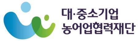 대·중소기업·농어업협력재단.