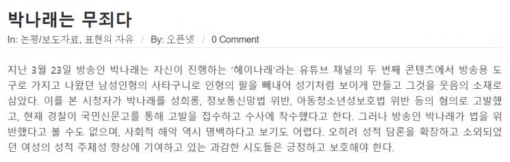 개그우먼 박나래의 '성희롱 논린'과 관련 경찰이 수사에 들어간 가운데, 한 시민단체가 박 씨의 무혐의 처분을 촉구하고 나섰다. /사진='오픈넷' 홈페이지 화면 캡처