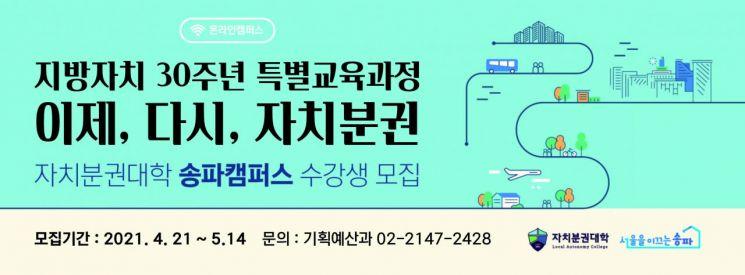 지방자치 30년 '자치분권대학 송파캠퍼스' 개교