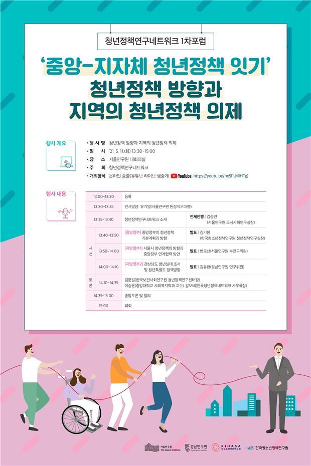 서울연구원, '청년 불평등 해결' 중앙-지역 연계 방안 모색…11일 포럼 개최