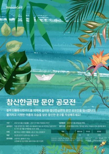 """신한카드 """"'참신한글판'에 여름 담은 문구 응모하세요"""""""