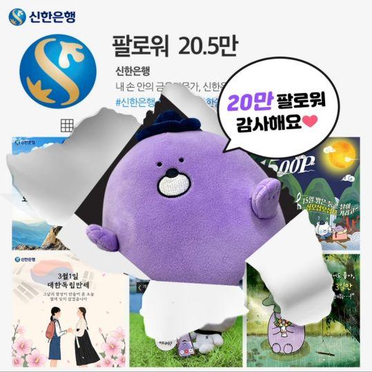 신한은행이 운영중인 인스타그램 계정 팔로워가 최근 20만명을 돌파했다. 사진=신한은행 인스타그램