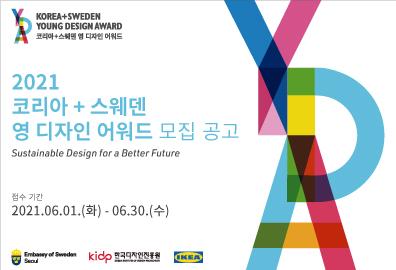 청년 디자이너 육성…'코리아+스웨덴 영 디자인 어워드' 개최