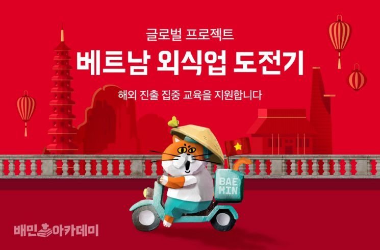 """""""베트남서 먹는 장사, 배민과 함께 도전하세요"""""""