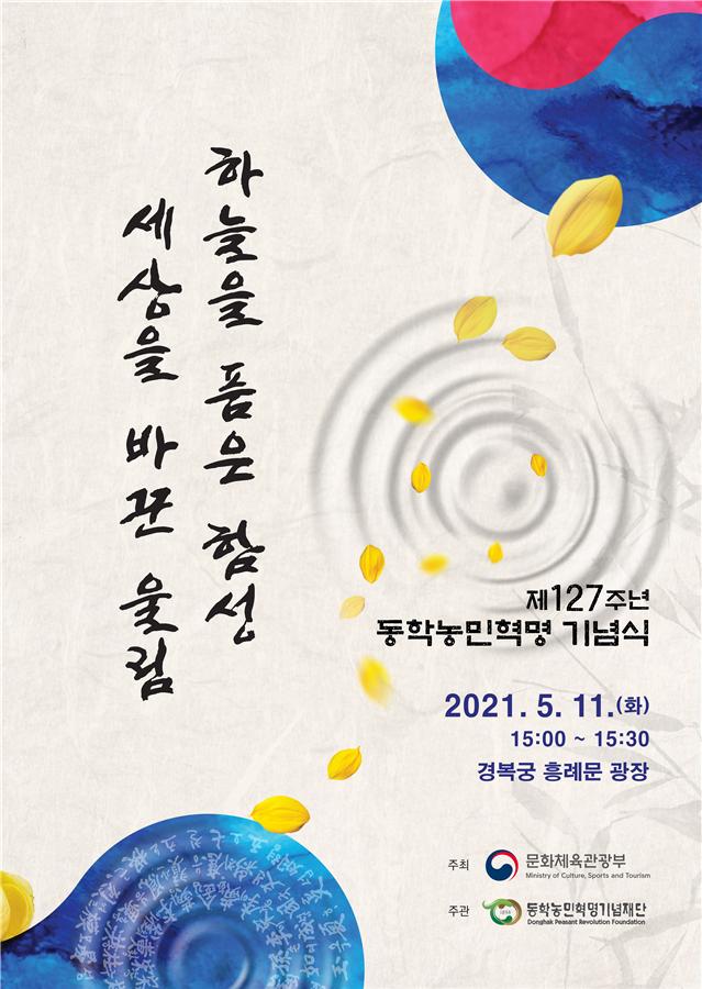 내일 동학농민혁명 기념식 개최