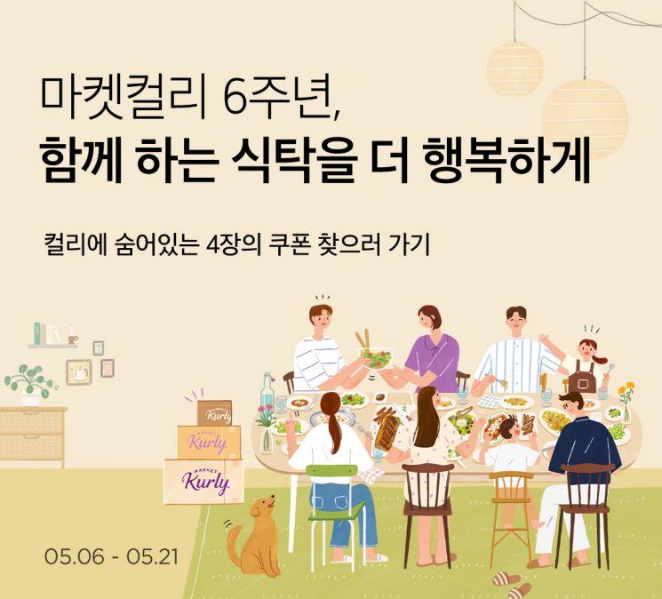 """마켓컬리 """"서비스 6주년 기념 할인 행사"""""""