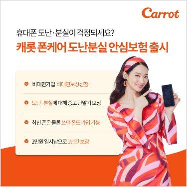 """캐롯, '폰케어 도난분실 안심보험' 출시…""""2만원 일시납 1년 보장"""""""