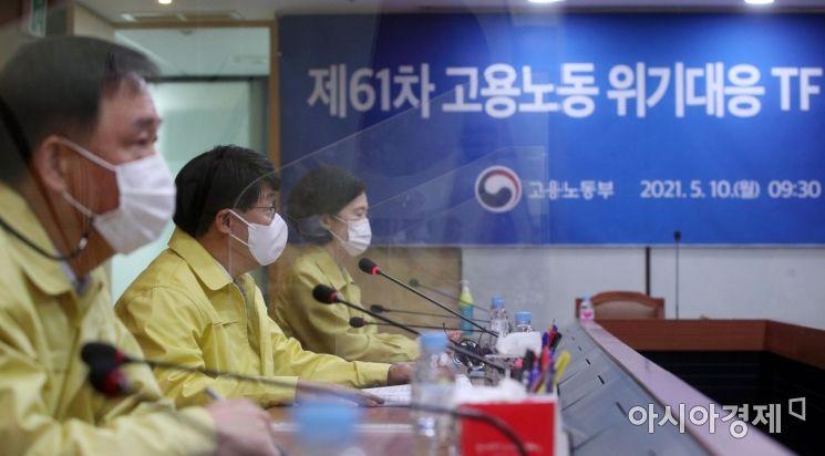 [포토] 안경덕 장관, 고용노동 위기대응 TF 첫 주재