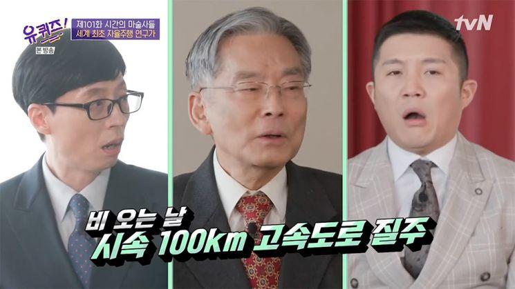 호남대, 12일 '세계최초 자율주행車 개발' 한민홍 박사 특강
