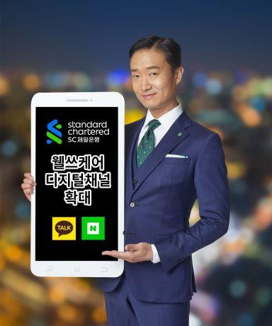"SC제일銀 ""MZ 고객도 자산관리 서비스""…디지털 채널 확대"