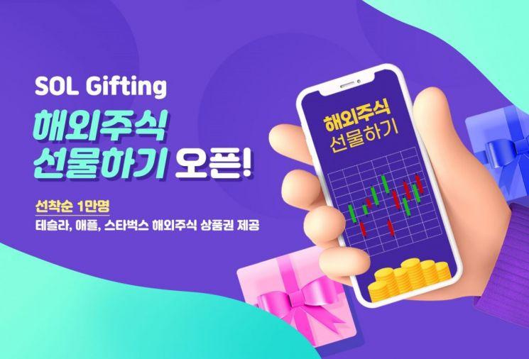 """신한銀, '해외주식 선물하기' 출시…""""쏠 기프팅과 함께하세요"""""""