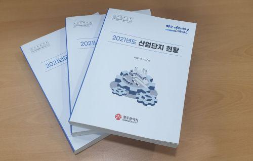 광주시, 산업단지 현황 책자 발간…유관기관 등에 배포
