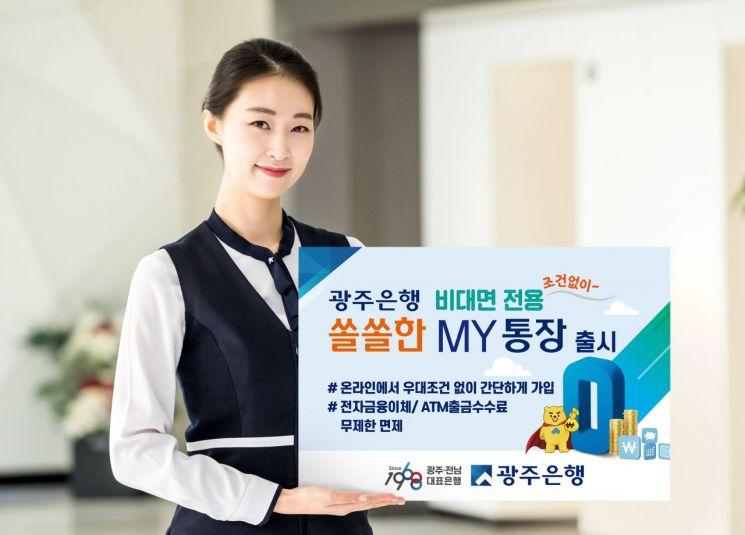 광주은행, 무조건 수수료 혜택 '쏠쏠한 MY통장' 출시