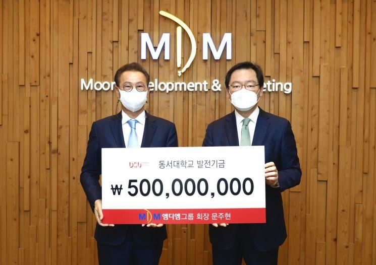 10일 서울 강남구 테헤란로 MDM그룹 본사에서 열린 기부금 전달식에서 문주현 회장이 장제국 총장에게 발전기금을 전달하고 있다.