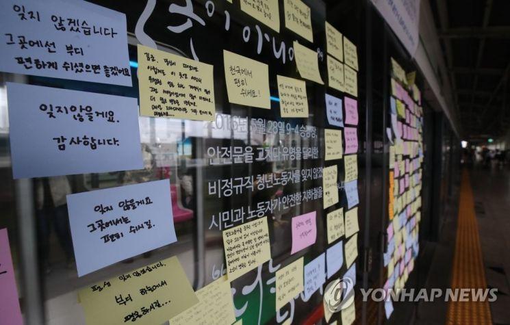 지난 2019년 5월27일 오후 서울 광진구 구의역 승강장에 시민들이 쓴 '구의역 김군' 3주기 추모의 메모가 붙어 있다. / 사진=연합뉴스