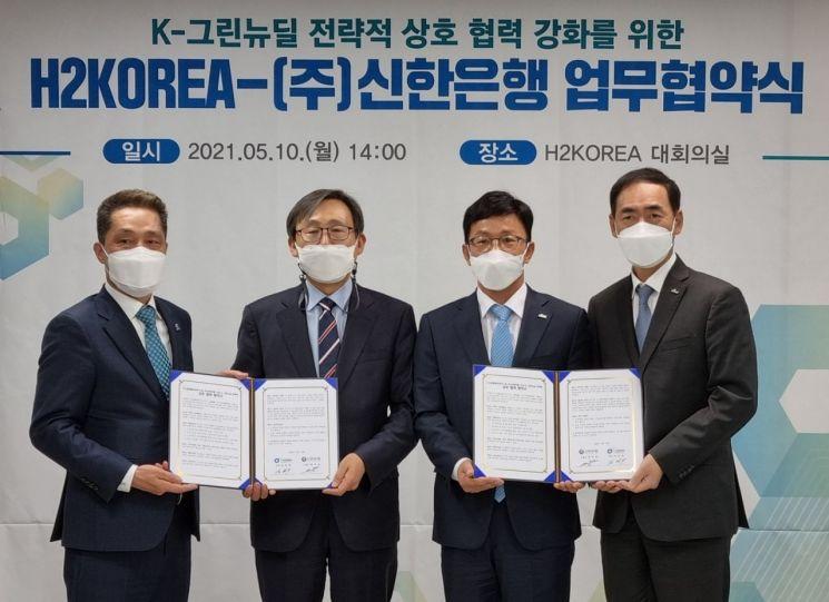 정지호 신한은행 그룹장(왼쪽 세번째)와 김성복 H2KOREA 단장 등이 업무협약 후 기념촬영을 하고 있다.