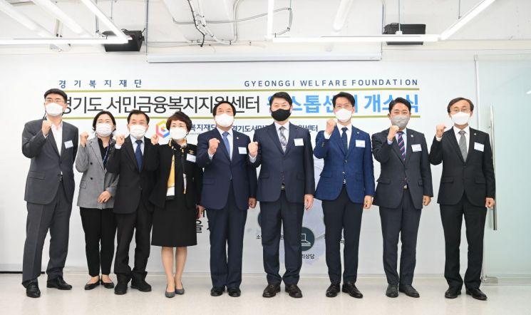 경기도, 서민금융복지지원센터 의정부에 문열어