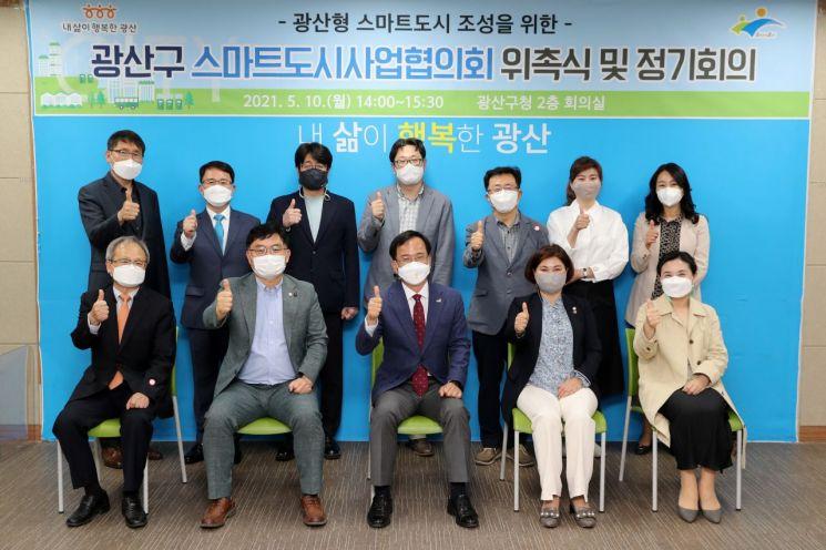 광주 광산구, 스마트도시사업협의회 위촉식 열어
