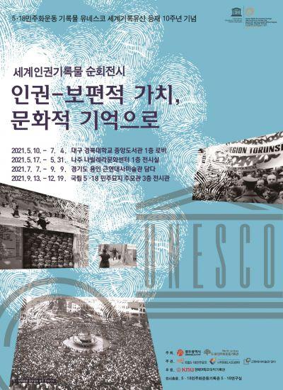 대구서 세계인권기록물 순회전시 개막
