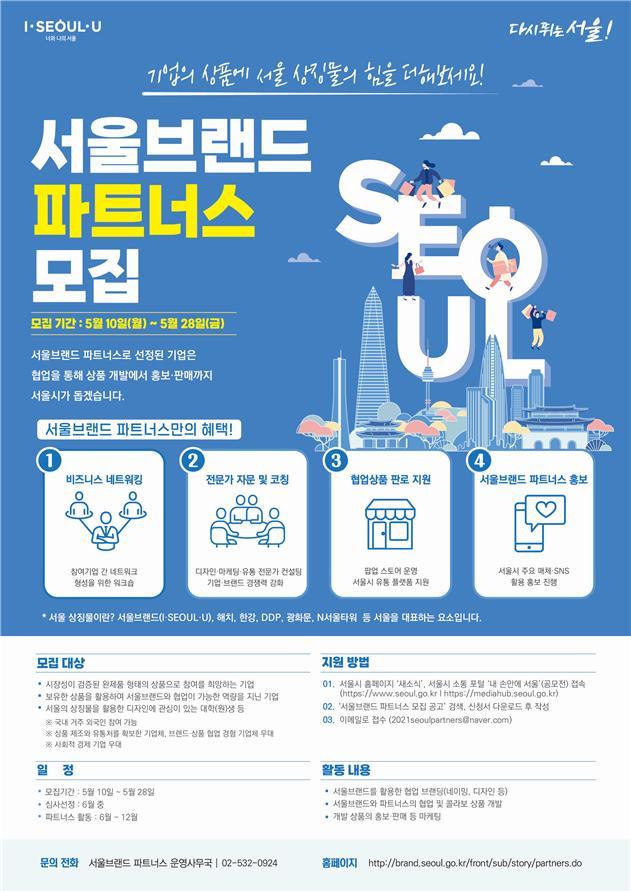 서울시, 20개 민간기업 대상 '서울브랜드 파트너스' 모집