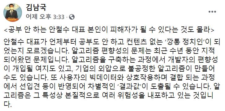 김남국 더불어민주당 의원이 9일 안철수 국민의당 대표에게 '알고리즘에 대해 공부하라'며 페이스북에 올린 글./사진=김남국 의원 페이스북 캡쳐