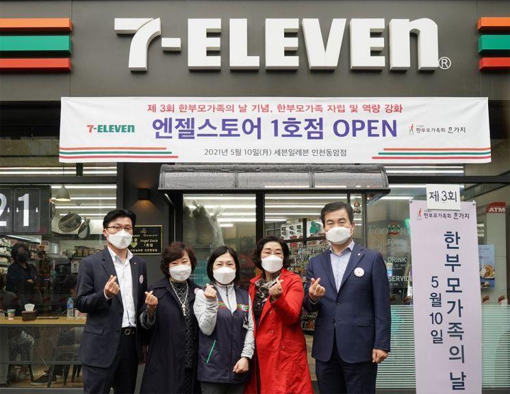 세븐일레븐이 한부모가족회 '한가지'와 손잡고 상생편의점 엔젤스토어 1호점을 오픈했다.