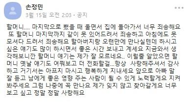 고(故) 손정민씨가 할머니를 그리워하며 쓴 글. 사진=정민씨 아버지 손현씨 블로그 캡처.