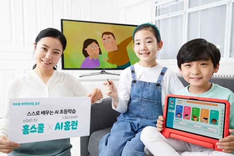 KT, 초등학생 겨냥한  '올레 tv 홈스쿨 X AI홈런' 출시… 월 8만2500원