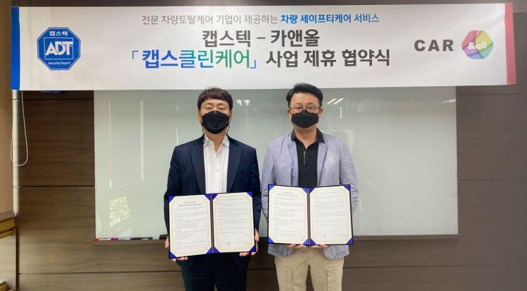 캡스텍 박세영 대표(왼쪽)와 카앤올 박경원 대표가 10일 협약식을 마치고 기념사진을 찍고 있다.