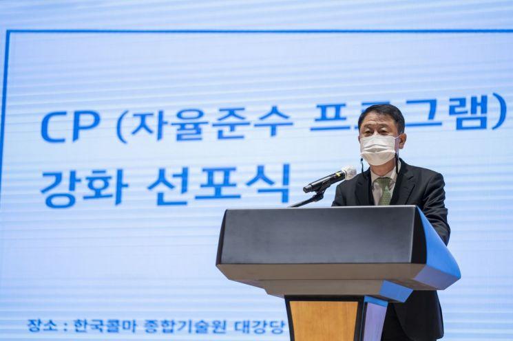 한국콜마홀딩스 김병묵 대표이사가 CP(자율준수 프로그램) 강화를 선포하고 있다.