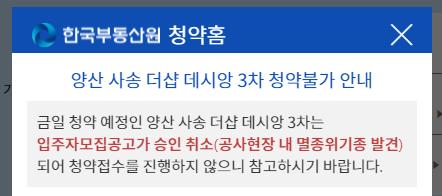 <사진:한국부동산원 청약홈 홈페이지 캡쳐>