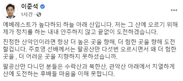 """주호영-이준석, 선거경험 두고 공방…""""동네 뒷산 vs 팔공산만 다녔으면서"""""""