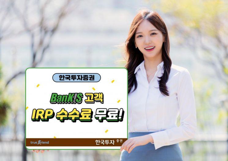 한국투자증권 '뱅키스 IRP' 수수료 전액 면제