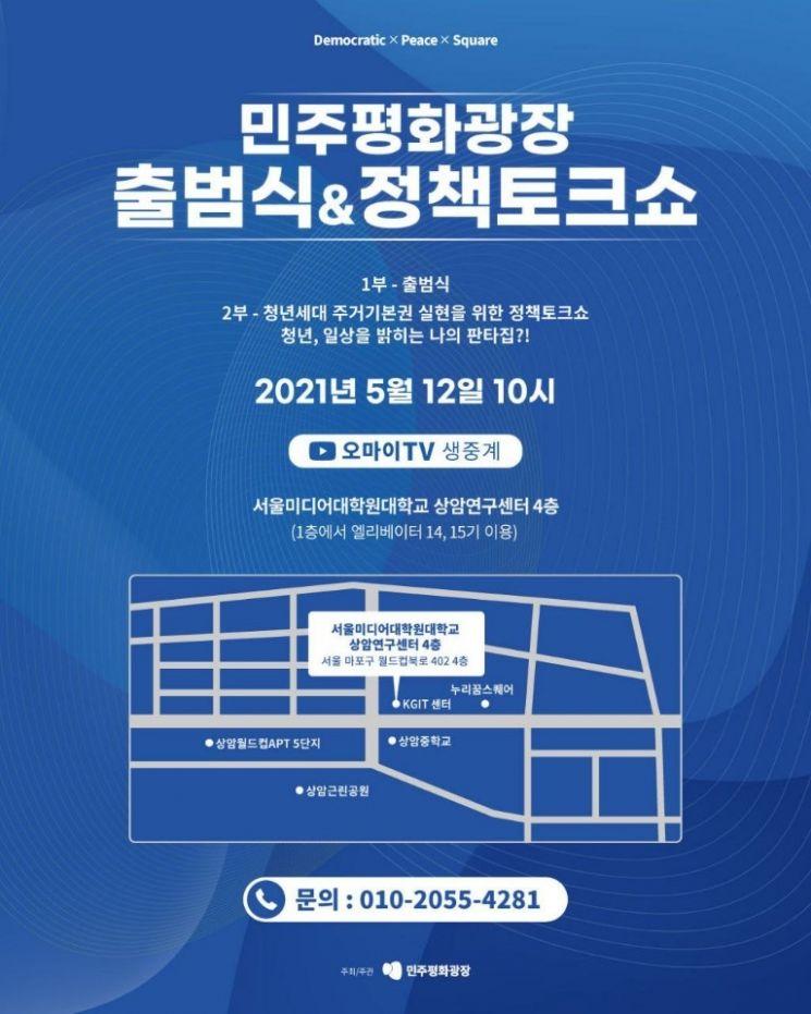 민주·평화·공정 기치 '민주평화광장' 12일 출범…발기인 1만5천명