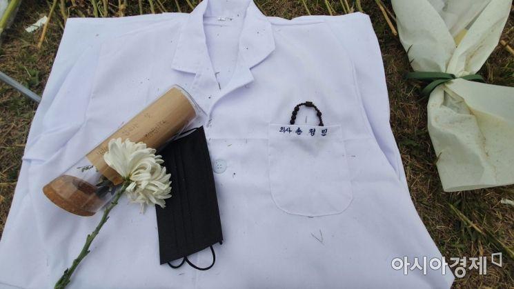 서울 한강공원 인근에 실종됐다 숨진 채 발견된 대학생 손정민씨를 추모하는 의사 가운이 놓여있다./사진=이정윤 기자 leejuyoo@
