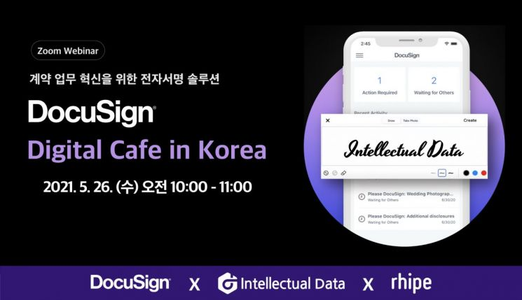 인텔렉추얼데이터, 도큐사인-라이프코리아와 전자서명 웨비나 개최
