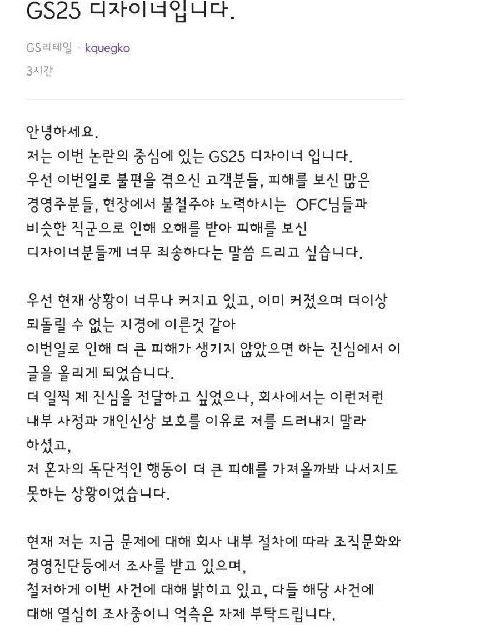 '남혐 논란'이 불거진 GS25 포스터 제작자가 한 직장인 커뮤니티에 해명글을 올렸다. / 사진=인터넷 커뮤니티 캡처
