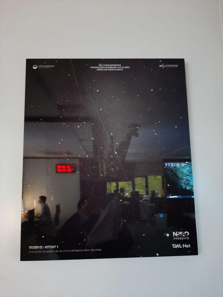 한국천문연구원이 OWL-Net으로 우리별 1호의 궤적을 촬영한 사진.