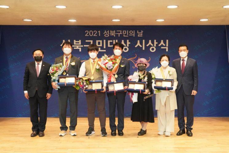 김육영·김혜자님 등 '2021 성북구민대상' 시상식 개최