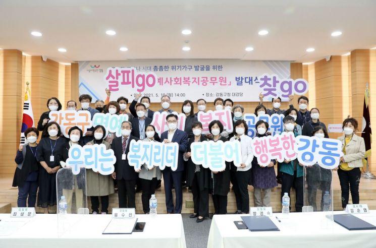 강동구, 752명 명예사회복지공무원 운영
