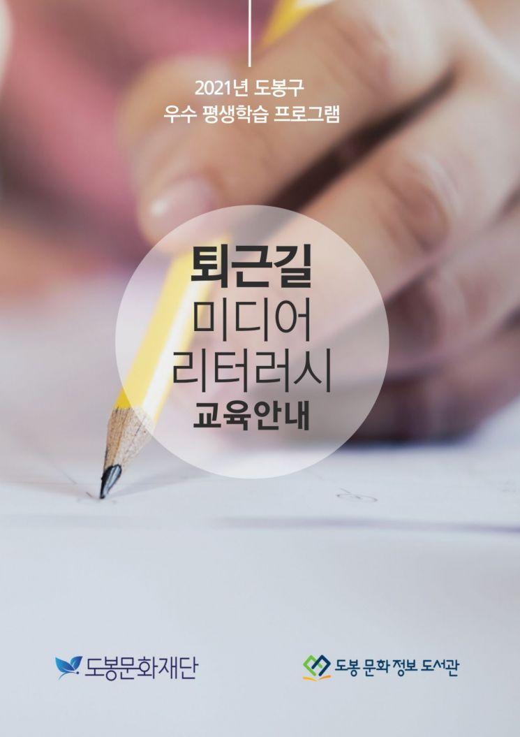 도봉문화정보도서관 정보취약계층 지원 프로그램 운영