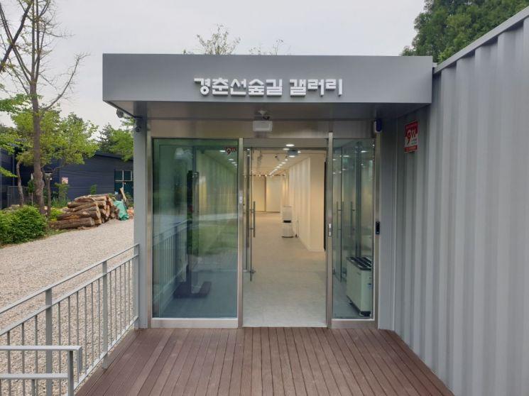 노원구 공릉동 화랑대 철도공원 내 '경춘선숲길 갤러리' 개관