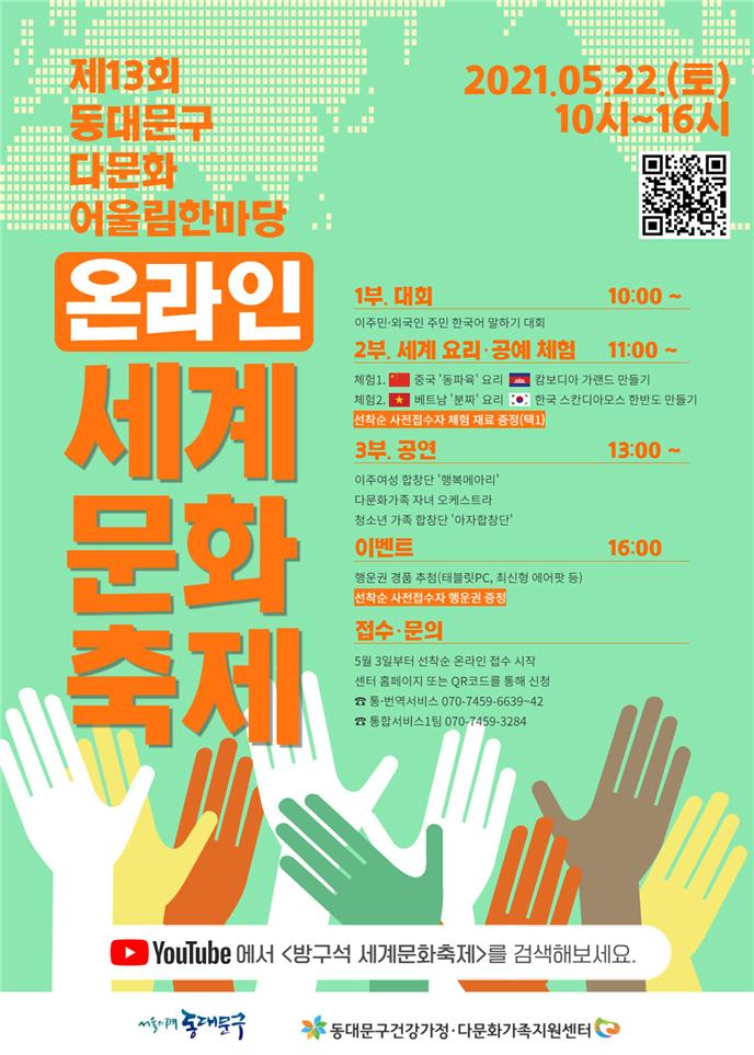 제13회 동대문구 다문화어울림한마당 '세계문화축제' 온라인 개최