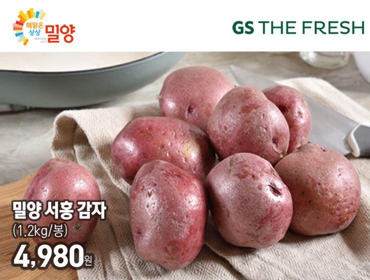 GS리테일이 밀양 산지 직송전에서 판매하는 밀양 서홍 감자.