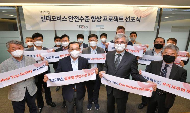 현대모비스가 서울 역삼동 본사에서 조성환 사장 등 주요 임원들이 참석한 가운데 '안전 수준 향상 프로젝트 선포식'을 열었다고 12일 밝혔다.