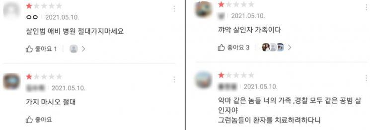 지난 10일 '카카오지도'에 올라온 서울 한 병원 리뷰 페이지에 누리꾼들의 악성 댓글이 게재돼 있다. / 사진=인터넷 홈페이지 캡처